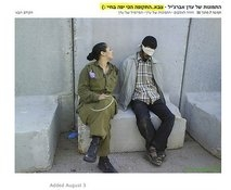 Israeli military confronts new foe: the Internet - Yahoo! News