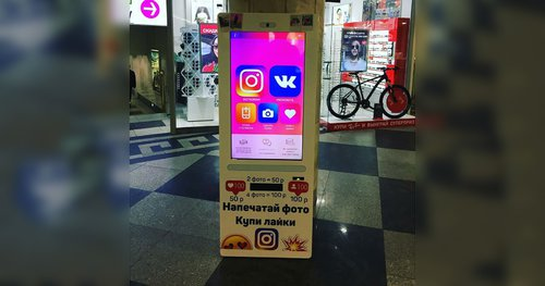In Russia, You Can Use This Vending Machine to Buy Instagram Likes