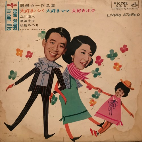 """New Songs in Our Life"" Records Japan (1964)"